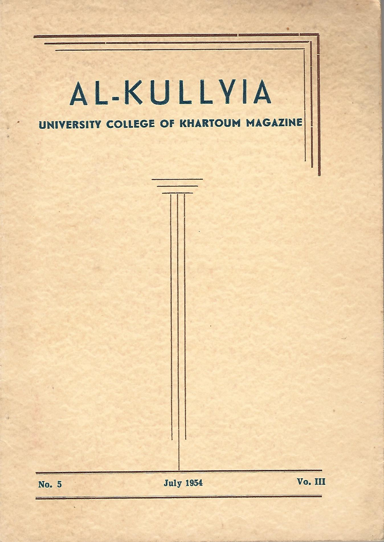 Image for Al-Kullyia: University College of Khartoum Magazine No. 5 Vol. III, July 1954