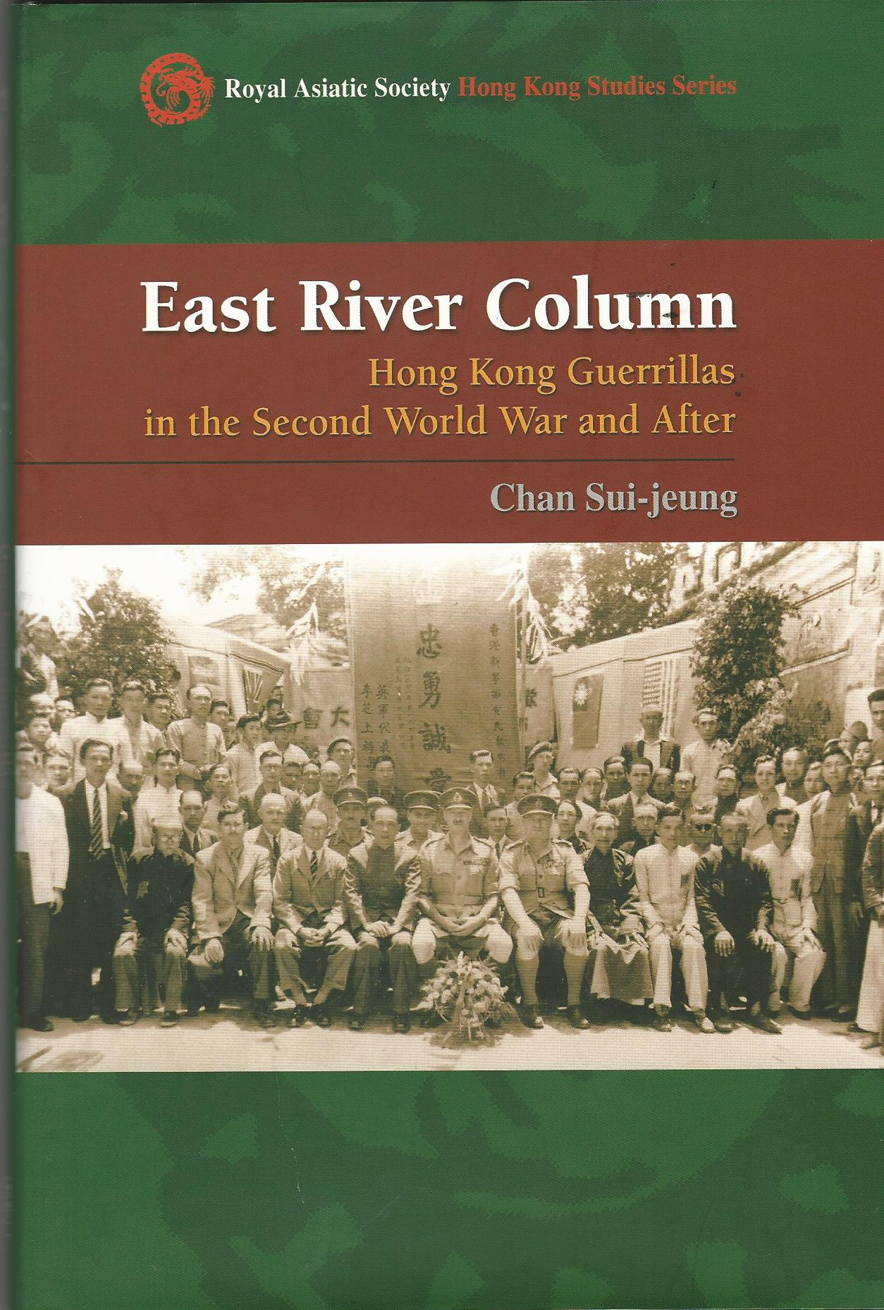 Image for East River Column: Hong Kong Guerrillas in the Second World War and After (Royal Asiatic Society Hong Kong Studies Series)