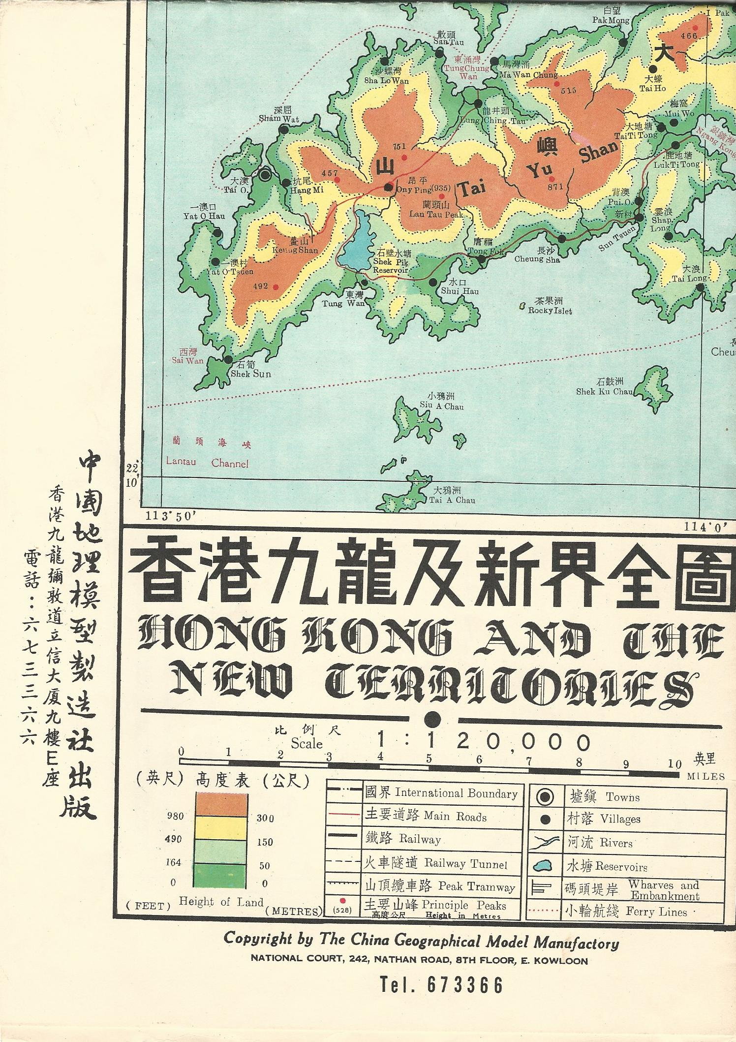 Image for Hong Kong and the New Territories Map 1:120,000